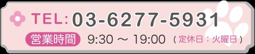 TEL:03-6277-5931営業時間9:30~19:00(定休日:火曜日)