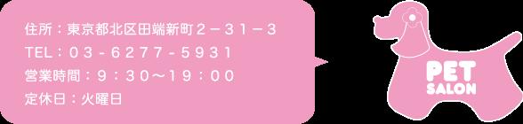【住所】東京都北区田端新町2-31-3【TEL】03-6277-5931【営業時間】9:30~19:00【定休日】火曜日